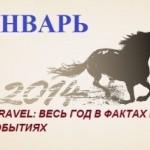 «TRAVEL-2014: в фактах и событиях» — ЯНВАРЬ 2014