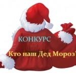 КОНКУРС: Кто скрывается под ликом Деда Мороза?