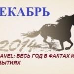 «TRAVEL-2014: в фактах и событиях» — ДЕКАБРЬ 2014