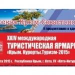 Туристский Форум «Москва- Крым-Севастополь. К процветанию в единстве»