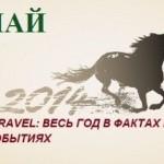 «TRAVEL-2014: в фактах и событиях» – МАЙ 2014