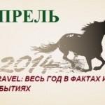 «TRAVEL-2014: в фактах и событиях» – АПРЕЛЬ 2014