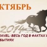 «TRAVEL-2014: в фактах и событиях» – ОКТЯБРЬ 2014