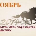 «TRAVEL-2014: в фактах и событиях» – НОЯБРЬ 2014