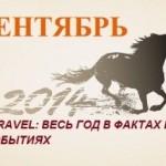 «TRAVEL-2014: в фактах и событиях» – СЕНТЯБРЬ 2014