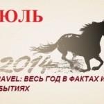 «TRAVEL-2014: в фактах и событиях» – ИЮЛЬ 2014