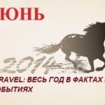 «TRAVEL-2014: в фактах и событиях» – ИЮНЬ 2014