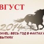 «TRAVEL-2014: в фактах и событиях» – АВГУСТ 2014