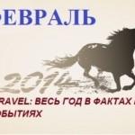«TRAVEL-2014: в фактах и событиях» – ФЕВРАЛЬ