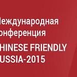 Через месяц состоится ICCF – Russia 2015