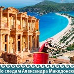 Тур «По следам Александра Македонского»: историю и пляжный отдых совместить можно!