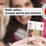 Летний отдых в России может подорожать на 15 процентов