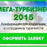 «МегаТурбизнес-2015»: 3 дня говорим о развитии турагентств