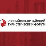 В марте стартует  III саммит российско-китайского туристического форума