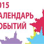 Москва событийная: обзор предложений на весенне-летний сезон
