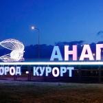 Анапа – универсальный город для отдыха