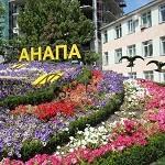 Новинки в Анапе от «Алеана»