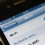 «Аэроэкспресс» запустил бесплатный Wi-Fi