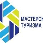 Встреча профессионалов: «Мастерская туризма» состоится 3 апреля