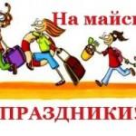 Названы самые популярные у россиян направления на 9 мая