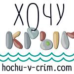 Приглашаем на первый Всероссийский съезд турагентств «Хочу в Крым!»