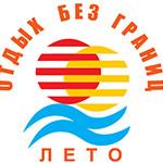 В Петербурге состоялась выставка  «Отдых без границ. Лето 2015»