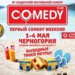 Новый продукт: событийные туры на Первый Comedy Weekend в Черногории
