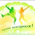 Как изменились предпочтения россиян на майские праздники?