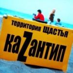 «КаZантип» возвращается в Крым
