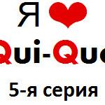 Ещё один повод ❤ Qui-Quo