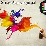 Программа лояльности Kupol – отличайся или умри!
