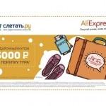 Слетать.ру запустила первый совместный проект с AliExpress
