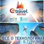 Конференция «E-travel» состоится в Москве 9-10 декабря