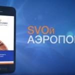 Шереметьево выпустил собственное мобильное приложение