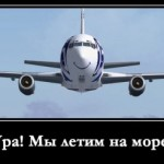 Авиабилеты на российские курорты подешевеют в два раза