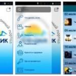 Геленджик презентовал мобильное приложение для туристов