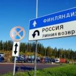 Введены ограничения на въезд в Финляндию из России