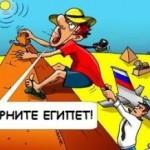 А что, а вдруг. Россияне продолжают искать туры в Египет
