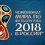 К Чемпионату мира по футболу разработают спецмаршруты