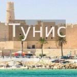 Тунис заявил о полной безопасности своих курортов