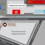 Терминал «Аэроэкспресса» на Киевском вокзале вернулся на прежнее место
