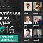 """Запишитесь на трансляцию """"Российской Недели Продаж 2016"""""""