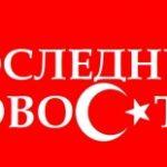 Россия и Турция продолжают переговоры по чартерам
