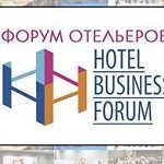 HOTEL BUSINESS FORUM 2016 зовёт