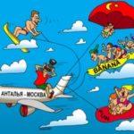 Первый чартер полетит в Турцию уже на этой неделе