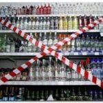 Киев запретил ночную продажу алкоголя