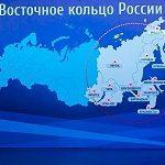 В РФ создадут «Восточное кольцо России»