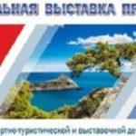 «Крым. Сезон-2017»: чего ждать?