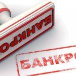 В 2015/2016 гг. в РФ обанкротилось 11 операторов