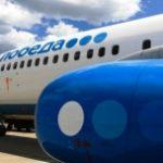 «Победа» перевезла уже более 4 млн пассажиров с начала года